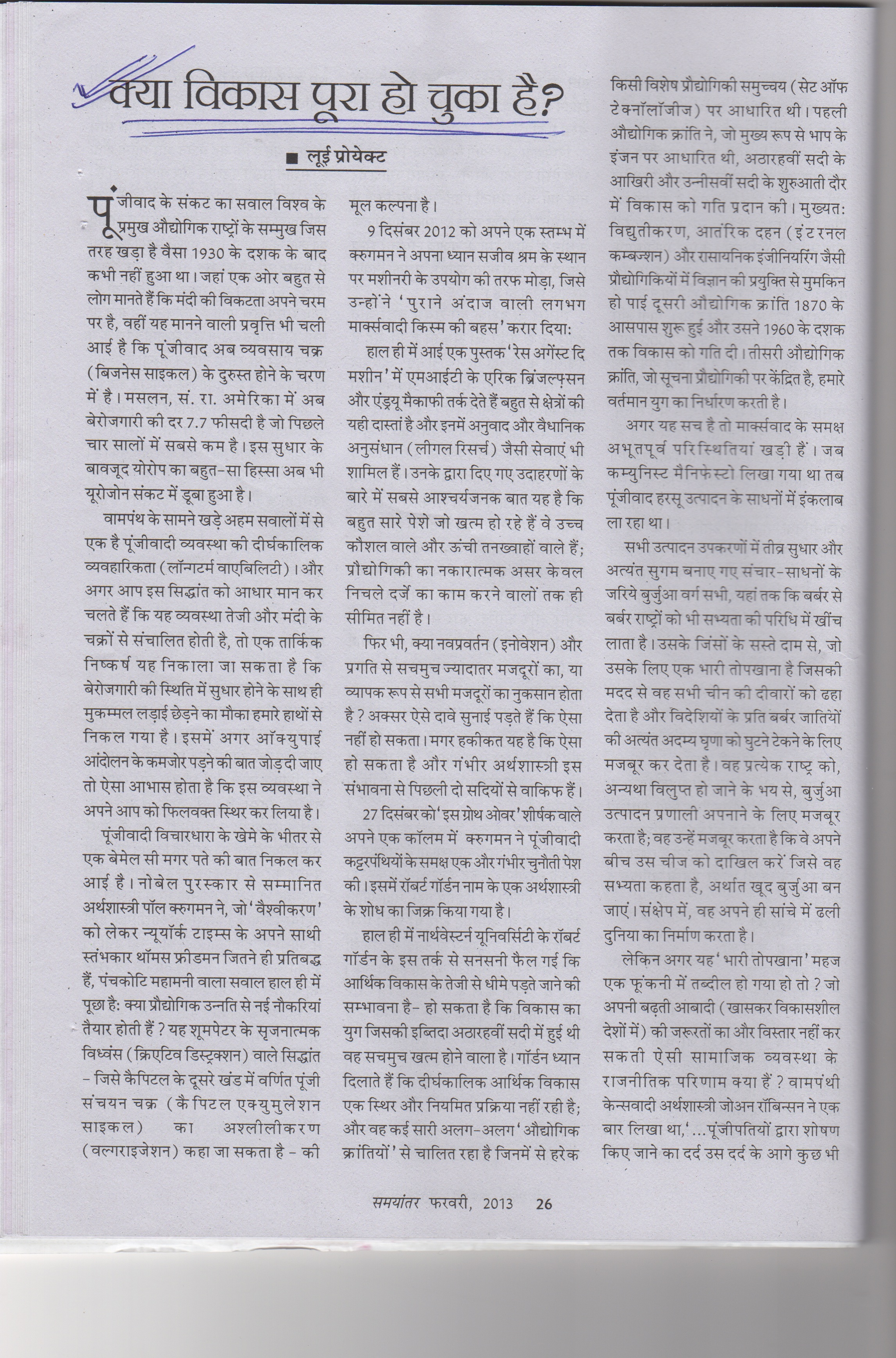 Essay On Inflation In India In Hindi